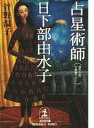 占星術師 日下部由水子(くさかべゆみこ)
