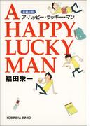 A HAPPY LUCKY MAN(ア・ハッピー・ラッキー・マン)