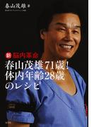 新脳内革命~春山茂雄71歳! 体内年齢28歳のレシピ~
