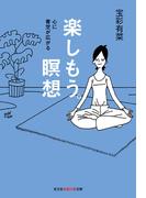 楽しもう。瞑想~心に青空が広がる~