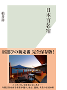 日本百名宿
