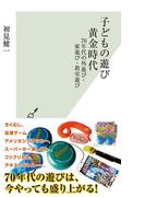 子どもの遊び 黄金時代~70年代の外遊び・家遊び・教室遊び~