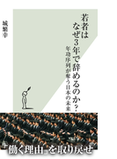 若者はなぜ3年で辞めるのか?~年功序列が奪う日本の未来~