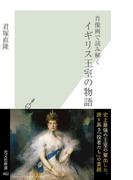 肖像画で読み解く イギリス王室の物語