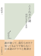 ことわざの謎~西諺(せいげん)の受容と変容~