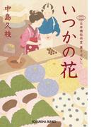 いつかの花~日本橋牡丹堂 菓子ばなし~