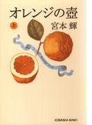 オレンジの壺