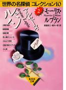 世界の名探偵コレクション10
