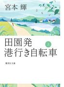 田園発 港行き自転車