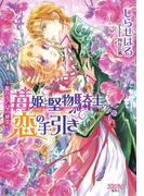 苺姫と堅物騎士の恋の手引き【イラスト付】