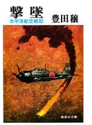 撃墜 太平洋航空戦記