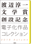 渡辺淳一文学賞創設記念 電子化作品コレクション 2016Autumn