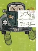 ラブ・ミー・テンダー 東京バンドワゴン