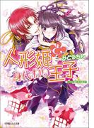 【シリーズ】人形姫と身代わり王子(イラスト簡略版)