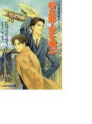 【シリーズ】こゆるぎ探偵シリーズ