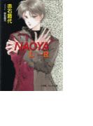 パレット文庫 NAOYA L←→R