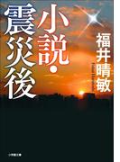 【シリーズ】小説・震災後