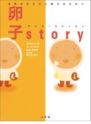 【シリーズ】女性のからだと卵子のひみつ 卵子story(ランコ・ストーリィ)