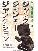 【シリーズ】九十九神曼荼羅シリーズ ジャンク・ジャンキー・ジャンクション