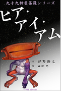 【シリーズ】九十九神曼荼羅シリーズ ヒア・アイ・アム