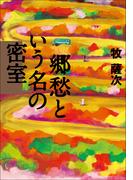 【シリーズ】郷愁という名の密室