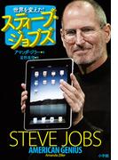 【シリーズ】世界を変えた!スティーブ・ジョブズ
