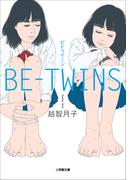 【シリーズ】BE-TWINS