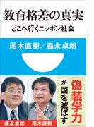 【シリーズ】教育格差の真実 どこへ行くニッポン社会(小学館101新書)