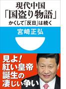 【シリーズ】現代中国「国盗り物語」 かくして「反日」は続く(小学館101新書)