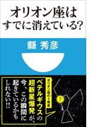 【シリーズ】オリオン座はすでに消えている?(小学館101新書)