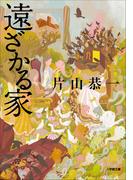【シリーズ】遠ざかる家