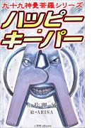 【シリーズ】九十九神曼荼羅シリーズ ハッピー・キーパー