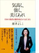 【シリーズ】気高く、強く、美しくあれ 日本の復活は憲法改正からはじまる