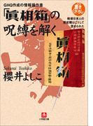 【シリーズ】GHQ作成の情報操作書 「眞相箱」の呪縛を解く―戦後日本人の歴史観はこうして歪められた
