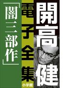 【シリーズ】開高 健 電子全集1 漂えど沈まず―闇三部作