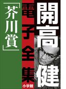 【シリーズ】開高 健 電子全集2 純文学初期傑作集/芥川賞 1958~1960