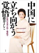 【シリーズ】中国に立ち向かう覚悟 日本の未来を拓く地政学
