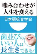 【シリーズ】噛み合わせが人生を変える(小学館101新書)