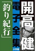 【シリーズ】開高 健 電子全集3 釣り紀行 私の釣魚大全/フィッシュ・オン