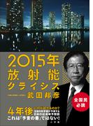 【シリーズ】2015年放射能クライシス