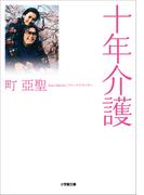 【シリーズ】十年介護