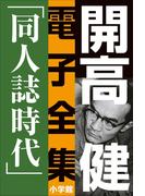 【シリーズ】開高 健 電子全集4 同人誌時代 同人誌『えんぴつ』とサントリー宣伝部『洋酒天国』の頃 1949~1958