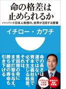 【シリーズ】命の格差は止められるか ハーバード日本人教授の、世界が注目する授業(小学館101新書)