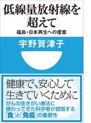 【シリーズ】低線量放射線を超えて 福島・日本再生への提案(小学館101新書)