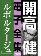 【シリーズ】開高 健 電子全集5 ルポルタージュ『声の狩人』『ずばり東京』他 1961~1964