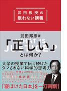 【シリーズ】「正しい」とは何か? 武田教授の眠れない講義