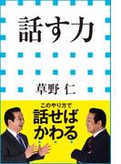 【シリーズ】話す力(小学館新書)