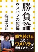【シリーズ】勝負論 ウメハラの流儀(小学館新書)