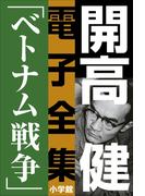 【シリーズ】開高 健 電子全集7 小説家の一生を決定づけたベトナム戦争