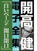 【シリーズ】開高 健 電子全集9 白いページ/開口閉口